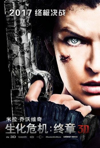 《生化危机:终章》持枪归来版海报1