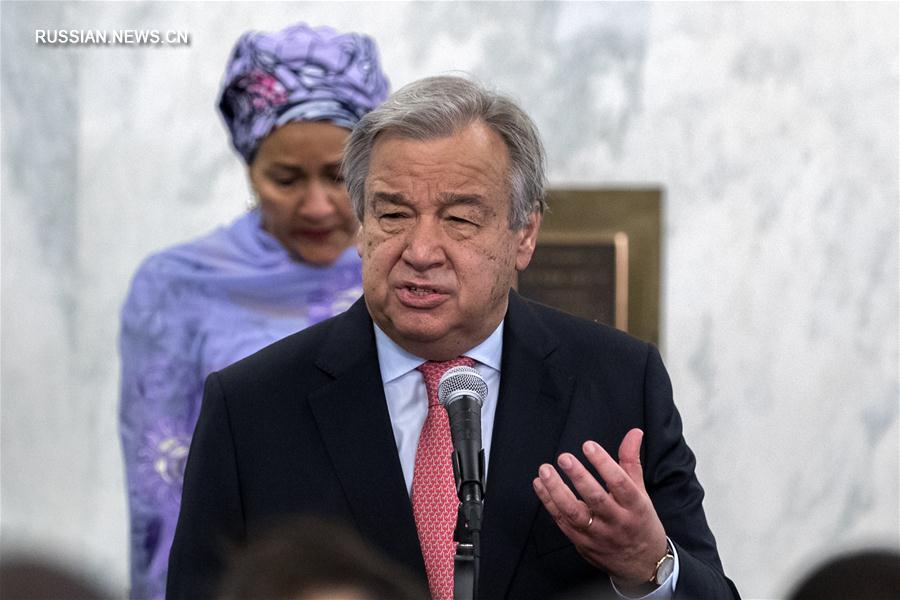 Антониу Гутерреш приступил к исполнению своих обязанностей в качестве генерального секретаря ООН