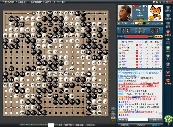 انتصر Master على اللاعب الصيني المسن نيه وي بينغ