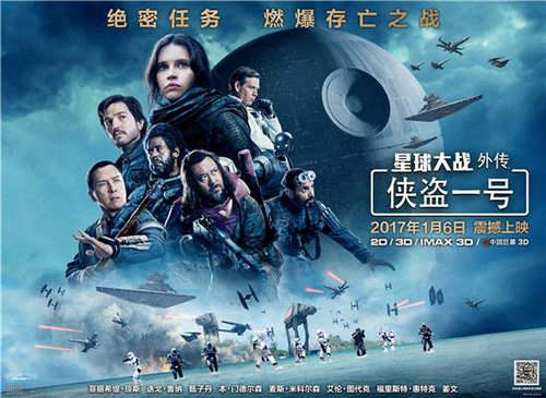 《星球大战外传:侠盗一号》中国版定档海报横版