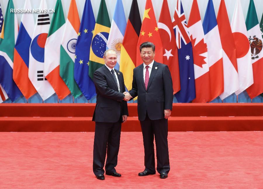 В сентябре 2016 года Си Цзиньпин провел в Ханчжоу встречу с Путиным