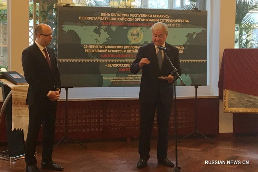 В Секретариате ШОС прошел День культуры Беларуси