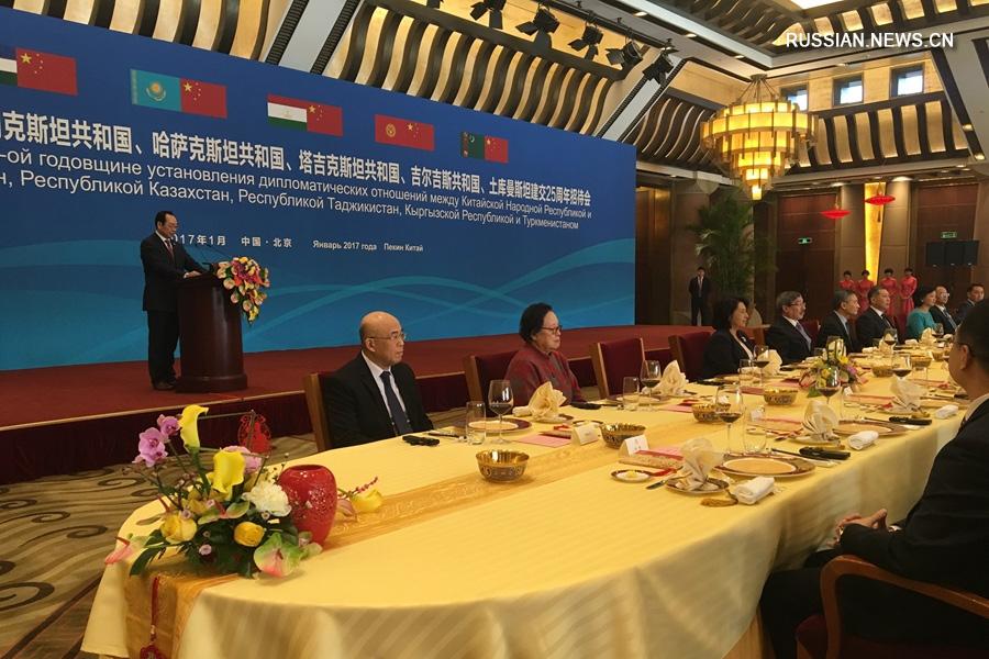 Китай и пять стран Центральной Азии отметили 25-летие установления дипотношений