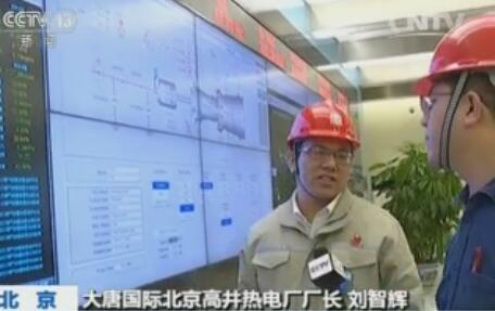 大唐国际北京高井热电厂厂长 刘智辉