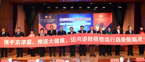 2017年世界癌症日启动仪式在天津举行图片