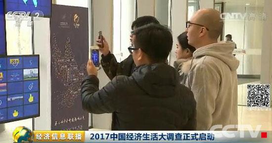 财经频道融合开展中国经济生活大调查图片