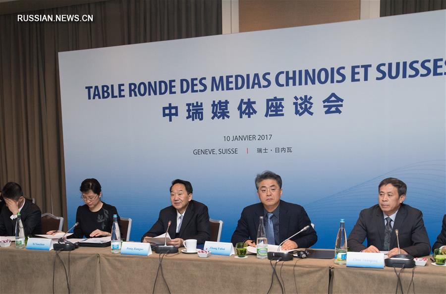 В Женеве прошел диалог между СМИ Китая и Швейцарии