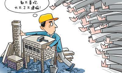 """人民日报:px等项目如何改变""""一建就闹,一闹就停"""""""