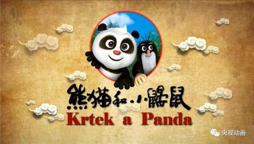 """30   还记得那个活泼可爱的熊猫""""和和""""与它的捷克小伙伴小鼹鼠吗?"""