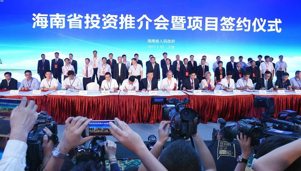 2媒体关注海南省投资推介会暨项目签约仪式