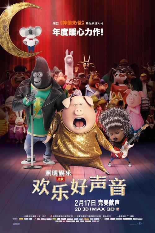 年度暖心力作《欢乐好声音》中国定档海报