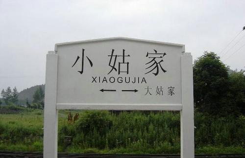 小姑家站(图片来源网络)
