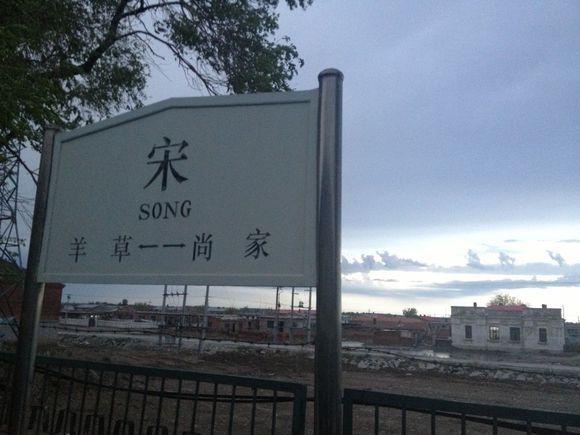 宋站(图片来源网络)