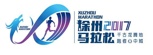 徐州国际马拉松赛logo发布