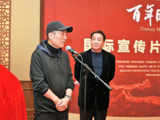 张艺谋在《百年巨匠》国际宣传片启动仪式上致辞