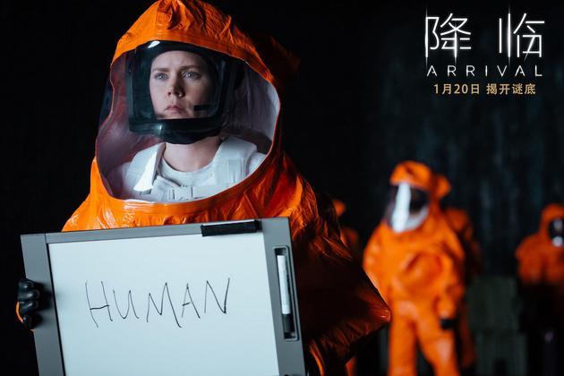 《降临》中艾米·亚当斯介绍人类的单词
