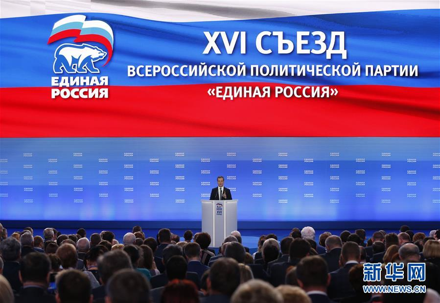 "Председателем партии ""Единая Россия"" переизбран Дмитрий Медведев"