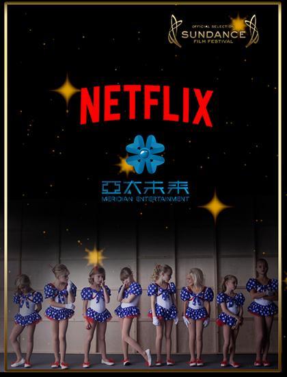 Netflix抢下《童心无归处》全球版权