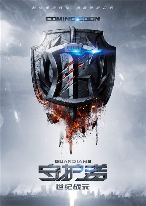 《守护者:世纪战元》概念海报