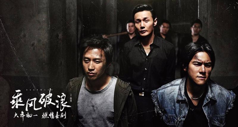 Des vacances du Nouvel an très fructueuses pour le box-office chinois