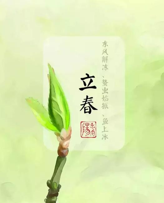 Сегодня в Китае отмечают «Личунь», что означает начало весны