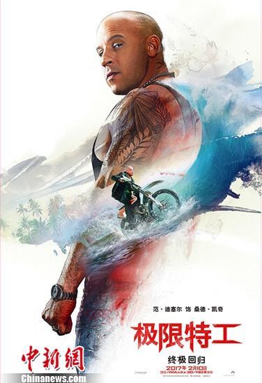 《极限特工:终极回归》主创将来华范 迪塞尔9日拽爆北京
