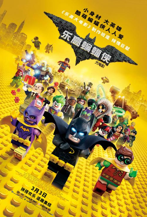 《乐高蝙蝠侠大电影》中国版海报