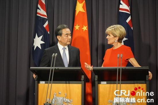 التقى وزير الخارجية الصيني وانغ يي نظيرته الأسترالية جولي بيشوب