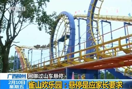 广西柳州一游乐园过山车紧急悬停 当时发生了什么?