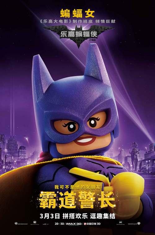 霸道警长-蝙蝠女