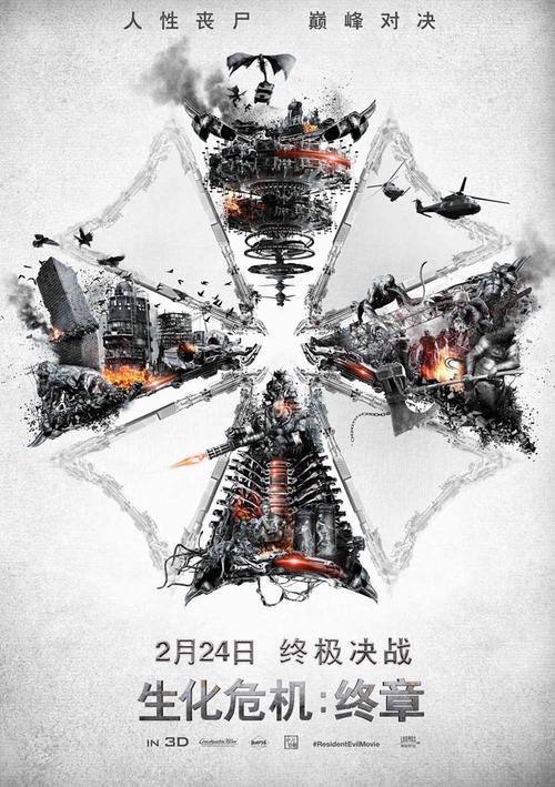 """《生化危机:终章》""""保护伞""""定档海报"""