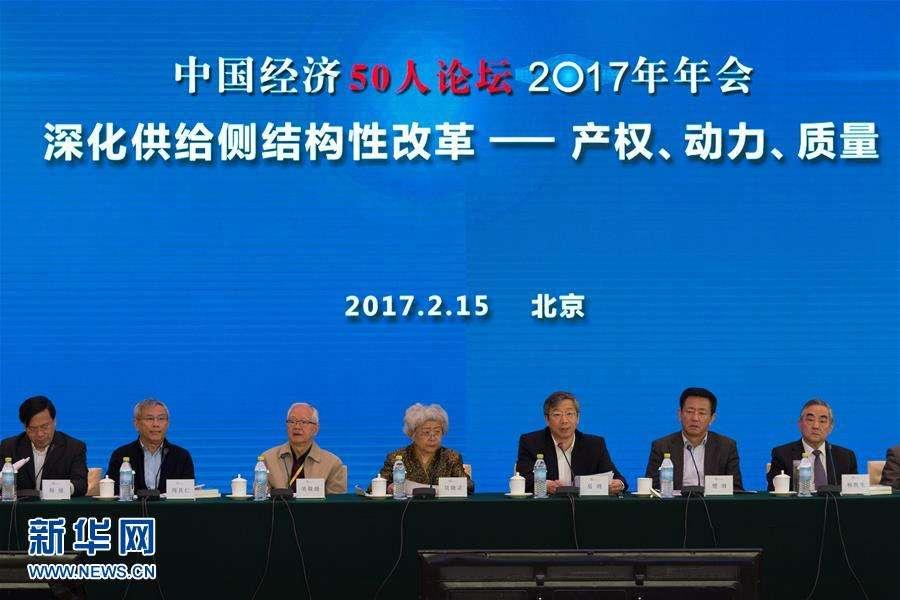 Ведущие китайские экономисты обсудили в Пекине углубление структурной реформы в сфере предложения