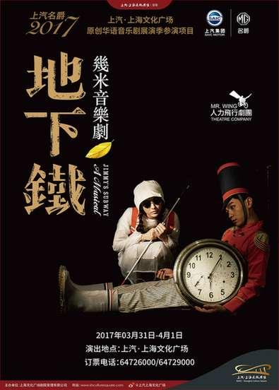 Une comédie musicale basée sur un livre sera jouée à  Shanghai
