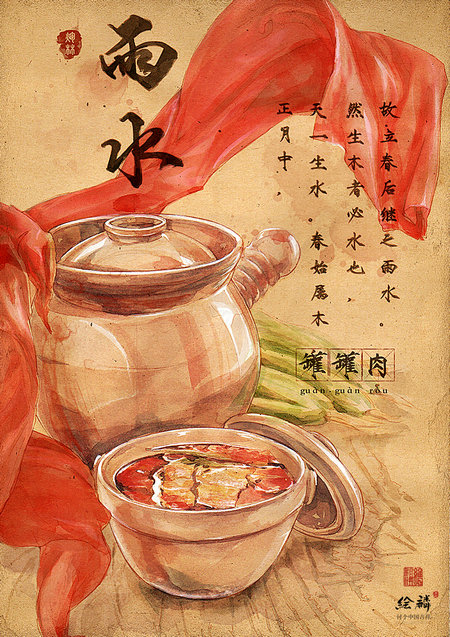 """A painting of Rain Water from Li Xiaolin. As a popular young Chinese artist, Li combined the customs during a solar term and the associated food and created a series of illustrations named """"24 Solar Terms and Chinese Delicacies"""". [Photo provided to chinadaily.com.cn]"""
