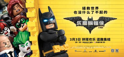 """《乐高蝙蝠侠大电影》""""一蝠当关""""版海报"""
