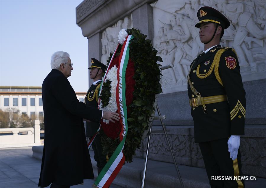 Президент Италии возложил цветы к Памятнику павшим народным героям в Пекине
