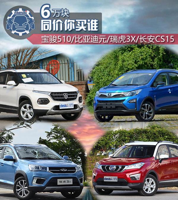 6万也能买SUV 宝骏510 比亚迪元 CS15 瑞虎3X高清图片