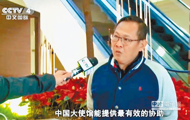 墨西哥台商受害家属向中国驻墨西哥大使馆求助