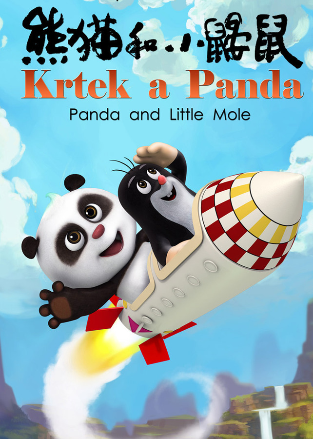 A poster for Panda and Little Mole, an animated series jointly produced by China and Czech Republic last year.[Photo: tvmao.com]