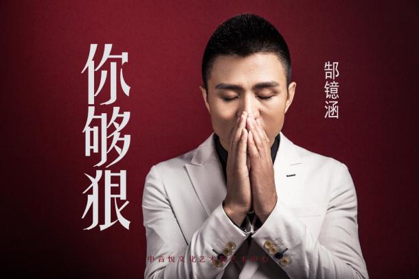 心力憔悴-华语优质男歌手郜镱涵新曲 你够狠 隆重推出