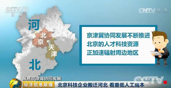 央视财经频道联动聚焦京津冀协同发展三周年