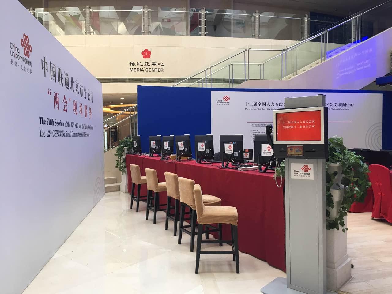 В Пекине начал работу пресс-центр двух сессий