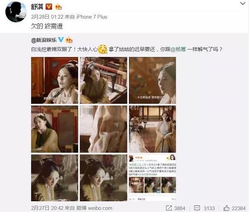 优酷 三生三世十里桃花 大结局 赵又廷成 流量王图片