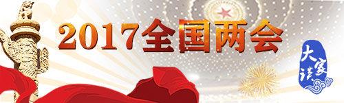 """【两会大家谈】从""""两会声音""""里寻求中国发展答案"""