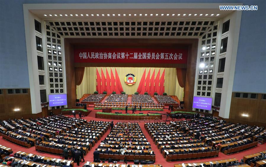 The fifth session of the 12th National Committee of the Chinese People