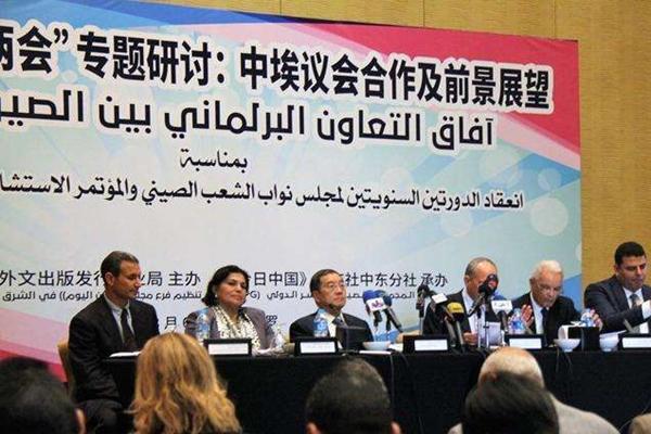 """انعقاد ندوة """"آفاق التعاون البرلماني بين الصين ومصر"""" بالقاهرة"""