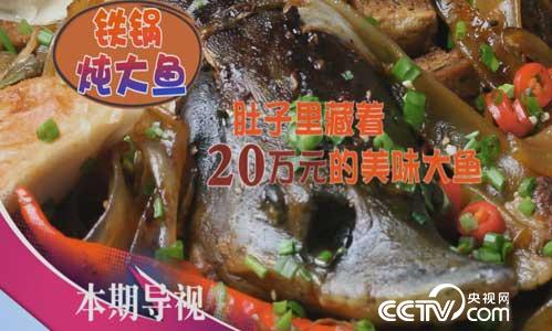 食尚大转盘:肚子里藏着20万元的美味大鱼 3月12日