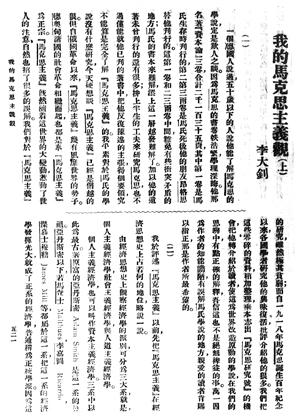 1919年9月至11月,李大钊在《新青年》上发表《我的马克思主义观》,第一次较完整地向中国人介绍了马克思主义的学说。
