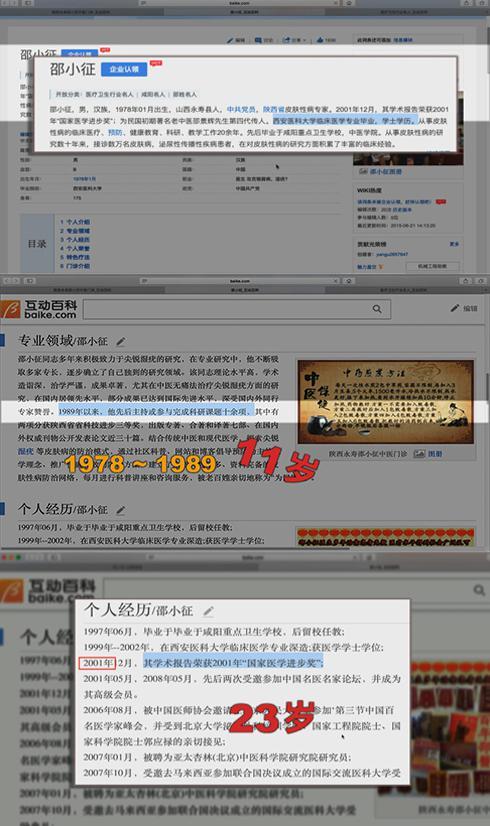 """震惊:3・15晚会第一枪""""全球最大的中文百科网站"""" 竟然是最大的虚假广告""""垃圾站"""