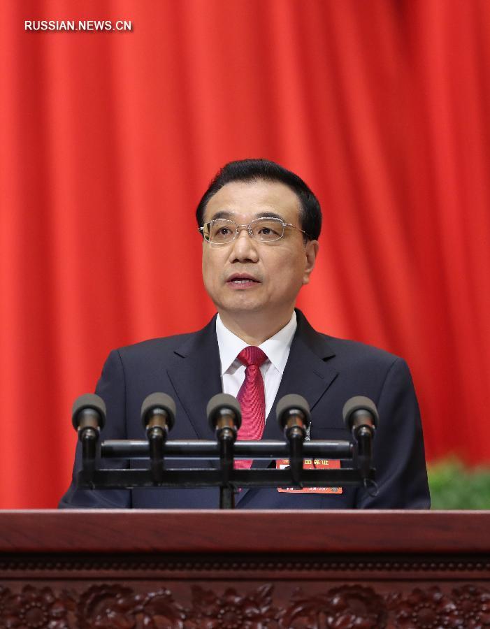5 марта Премьер Госсовета КНР Ли Кэцян перед участниками 5-й сессии Всекитайского собрания народных представителей /ВСНП/ 12-го созыва зачитал доклад о работе правительства